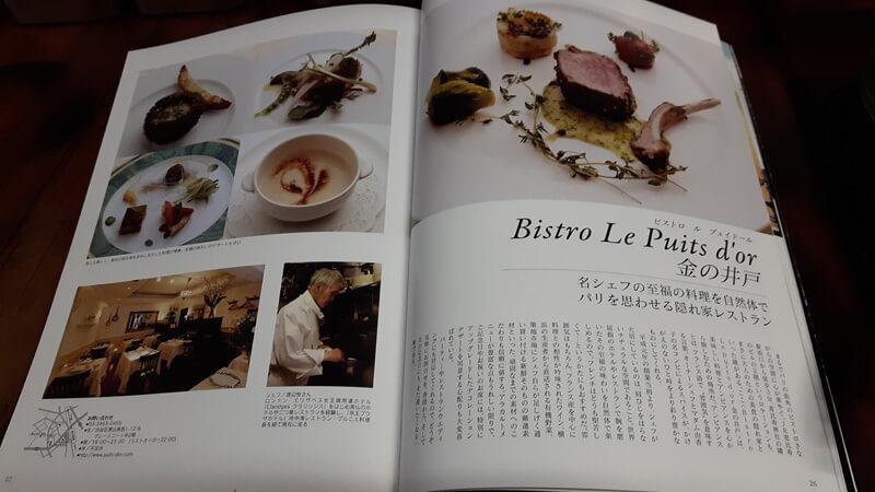 東京一流店大図鑑 Tokyo Brand Collection